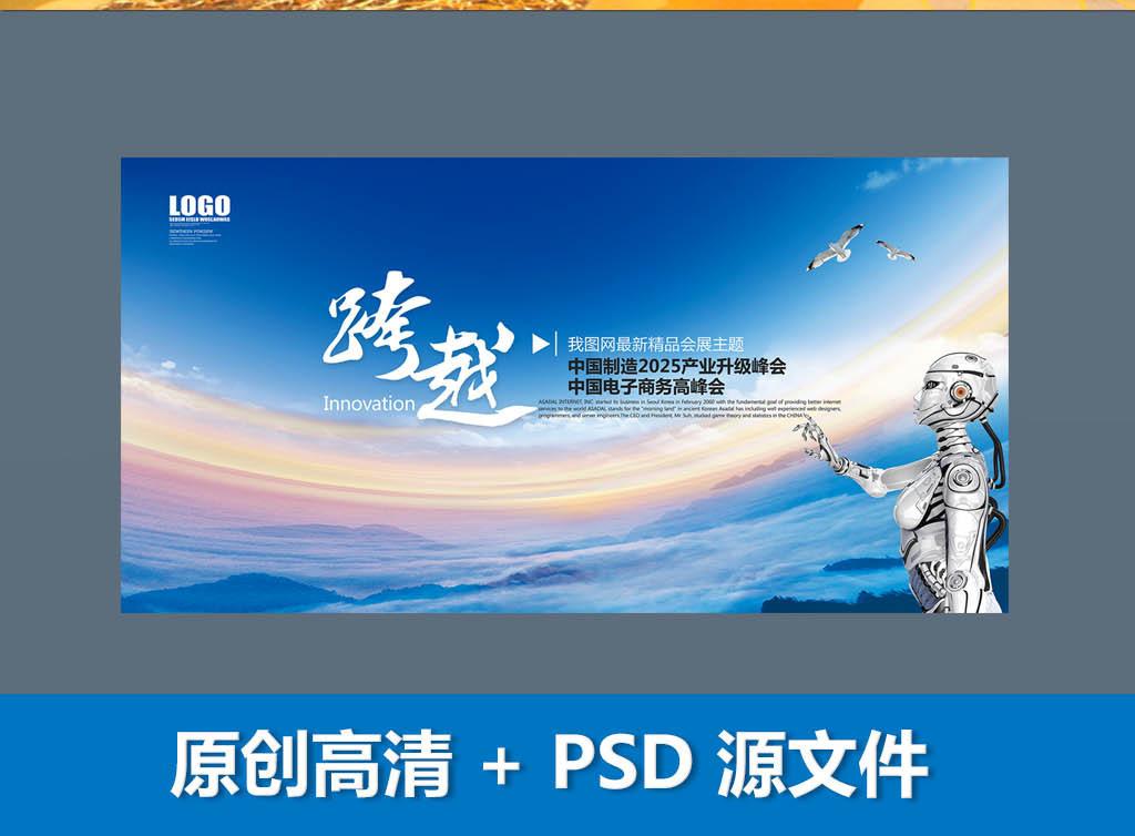 平面|广告设计 展板设计 创新展板 > 中国制造经济论坛电子商务跨境