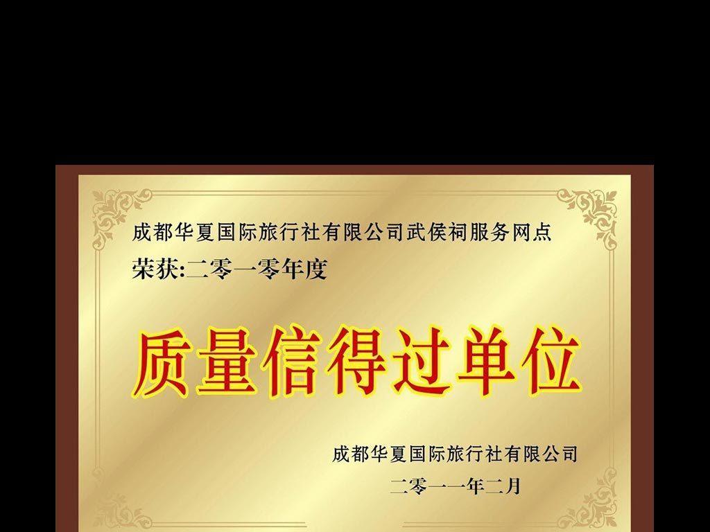 实木钛金质量荣誉认证奖牌证书