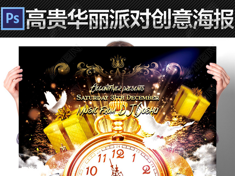 高贵华丽梦幻星空新年圣诞夜店派对宣传海报