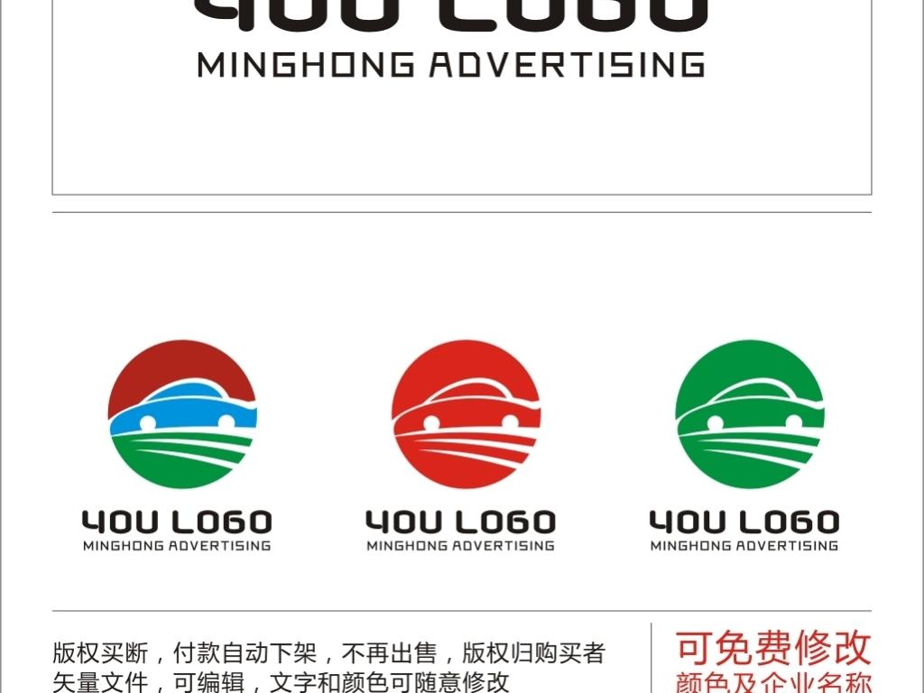 汽车租赁公司logo设计模板下载