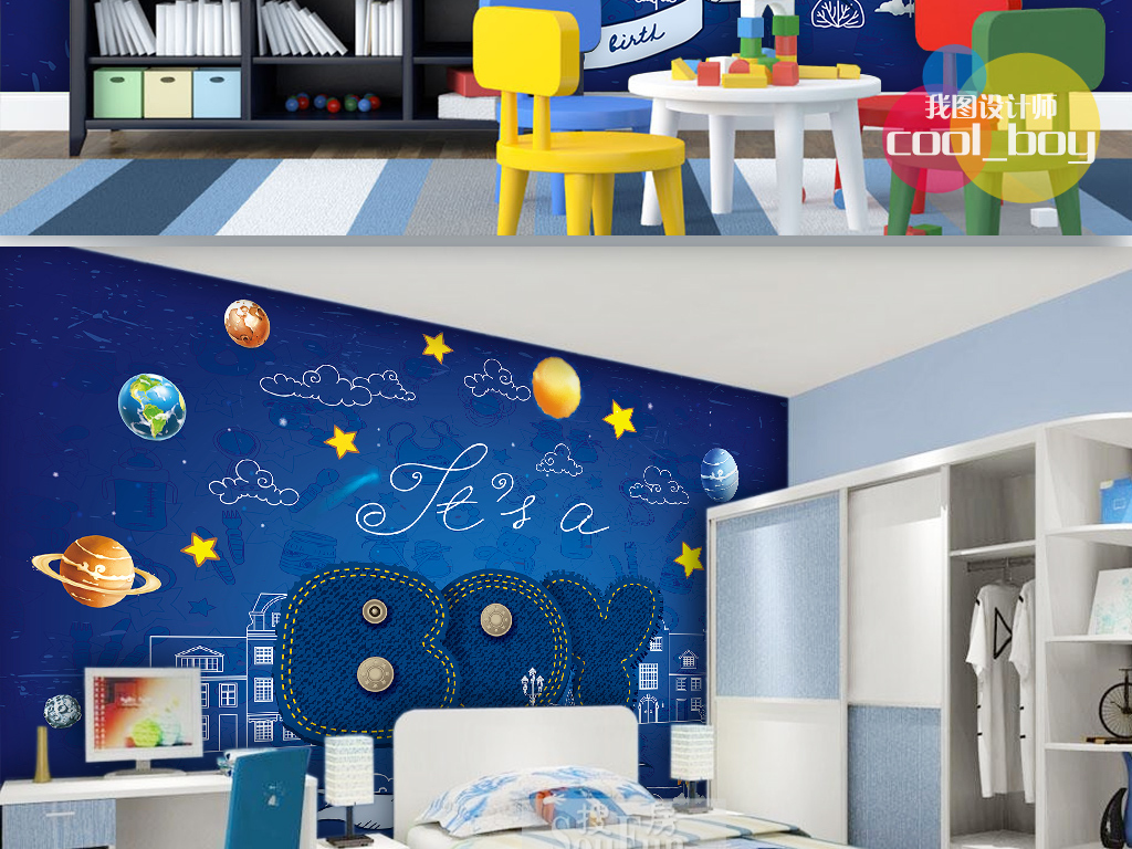男孩儿童房壁画高清手绘背景墙