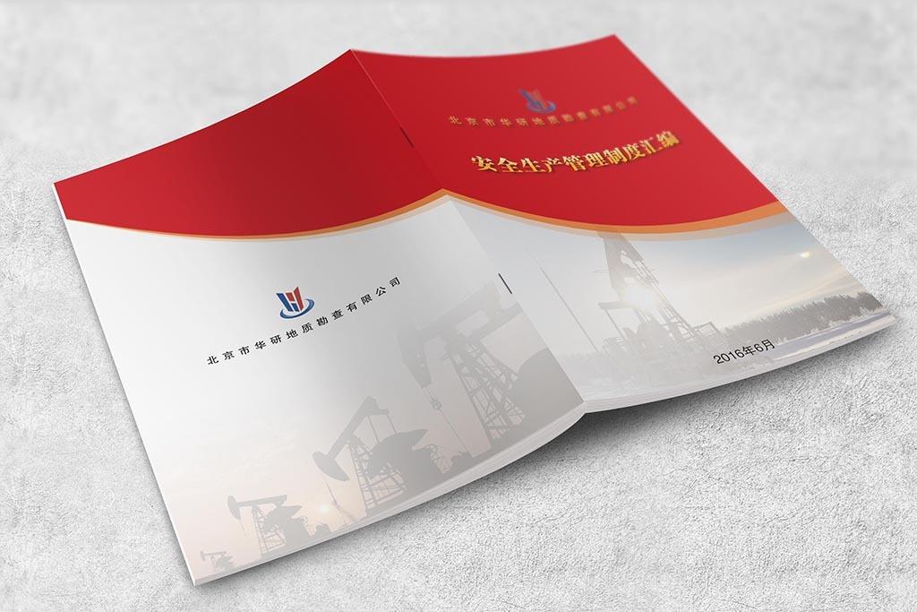 手册制度汇编封面设计(图片编号:15263613)_企业画册