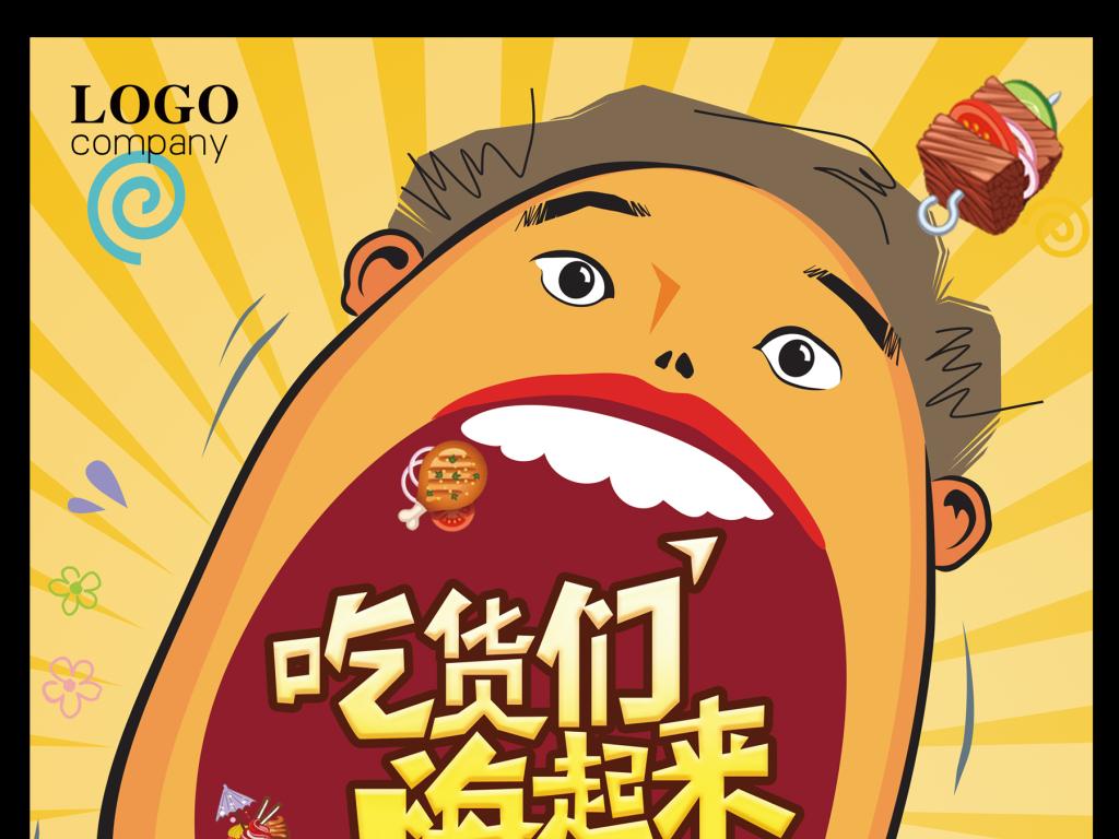 吃货美食宣传海报图片