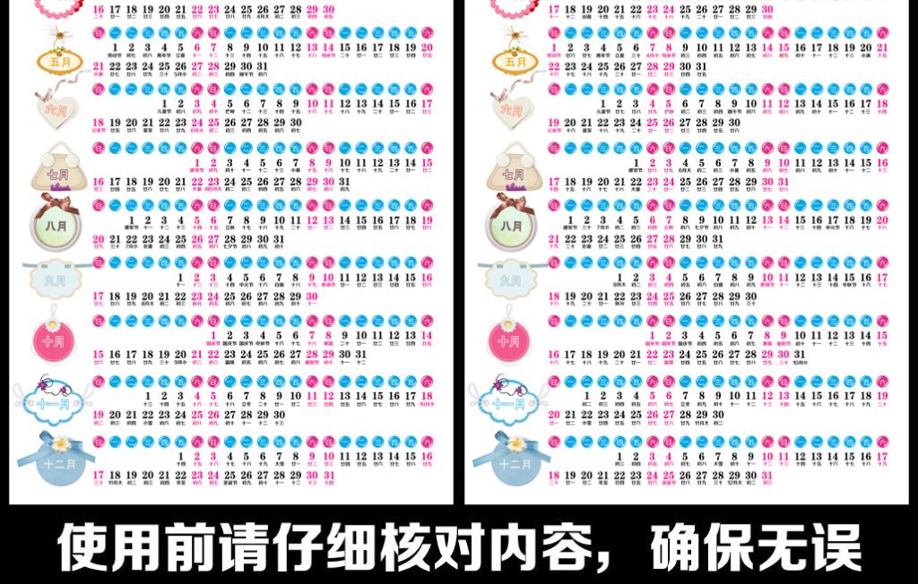 年历表模板下载psd日历条挂历台历用日历条模板2016年2017年猴年鸡年