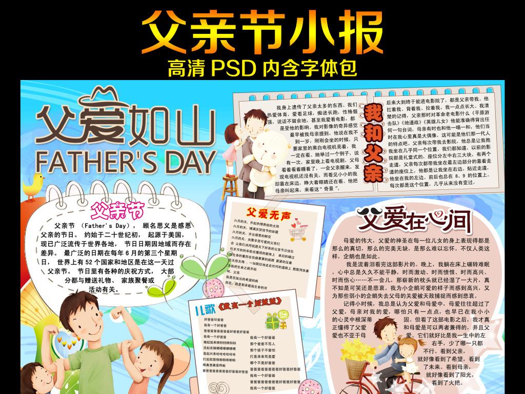 幼儿园学生51一家人旅游手抄报模板父亲节父亲节快乐父亲节图片父亲节