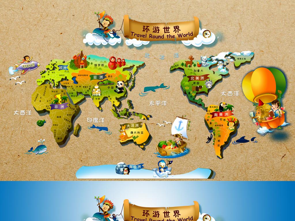 卡通版世界地图环游世界地图