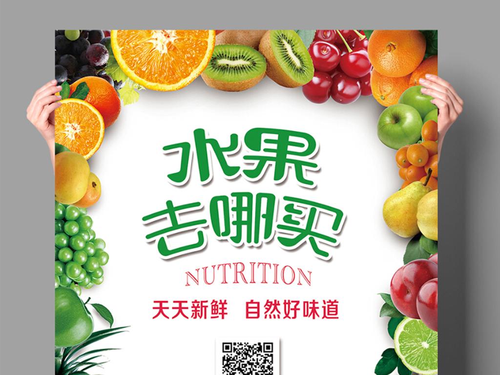 水果去哪买水果店高清促销海报