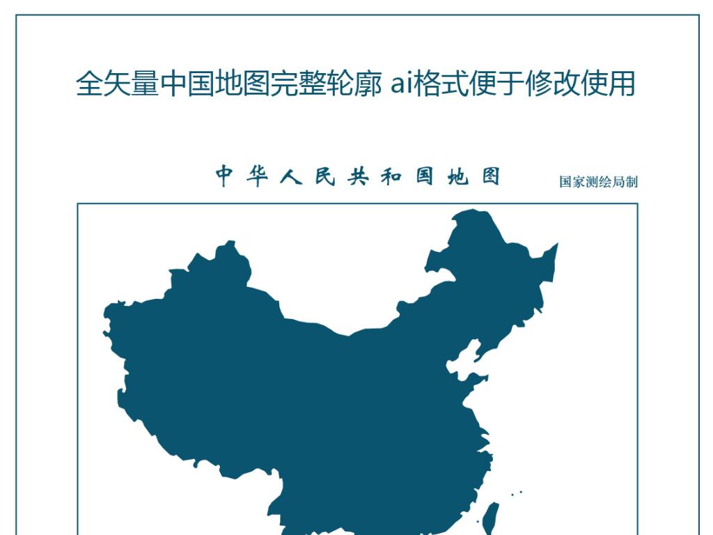 中国地图完整轮廓线标准中国地图