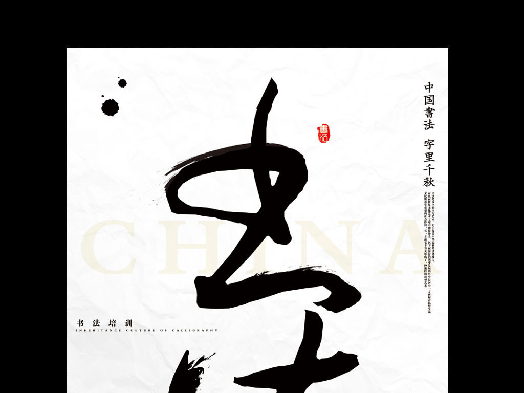 中国风极简书法海报设计