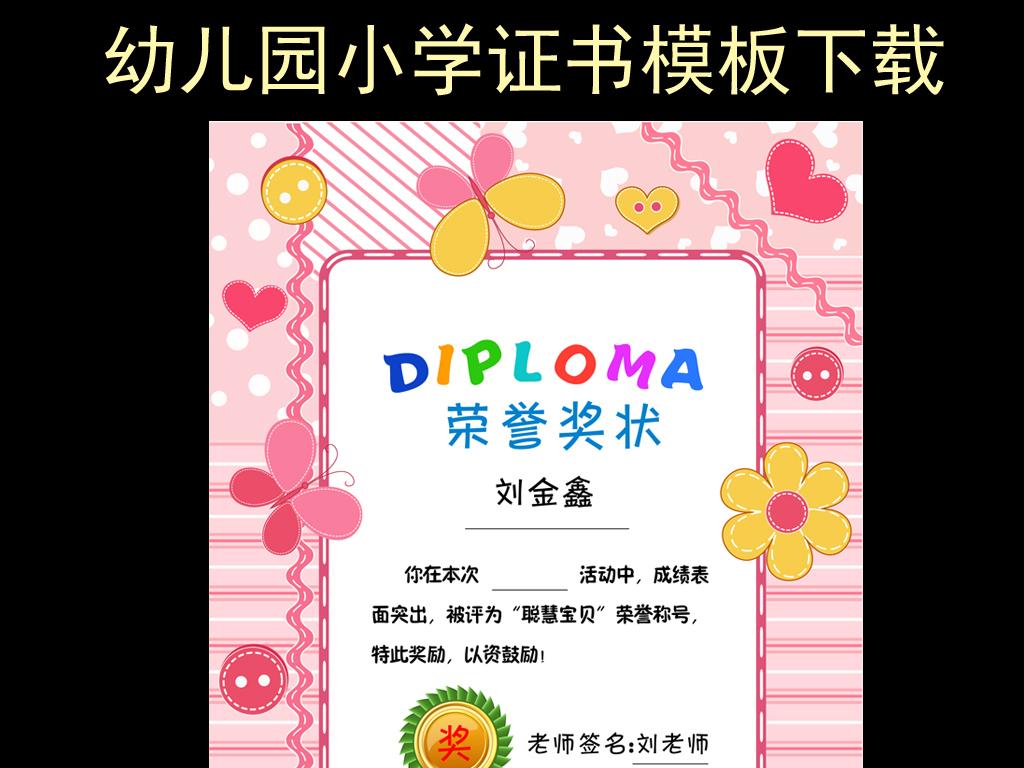 设计作品简介: 卡通小学生幼儿园奖状荣誉证书模板下载 位图, rgb格式图片