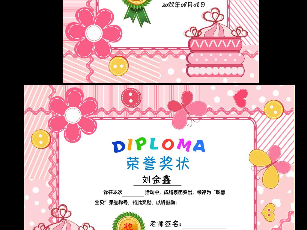卡通小学生幼儿园奖状荣誉证书模板下载