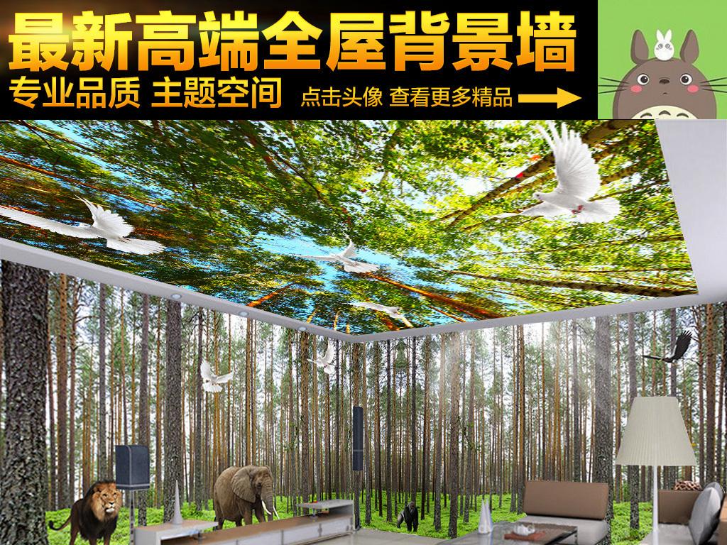 背景墙|装饰画 全屋背景墙 主题空间 > 大自然阳光松林森林动物园主题