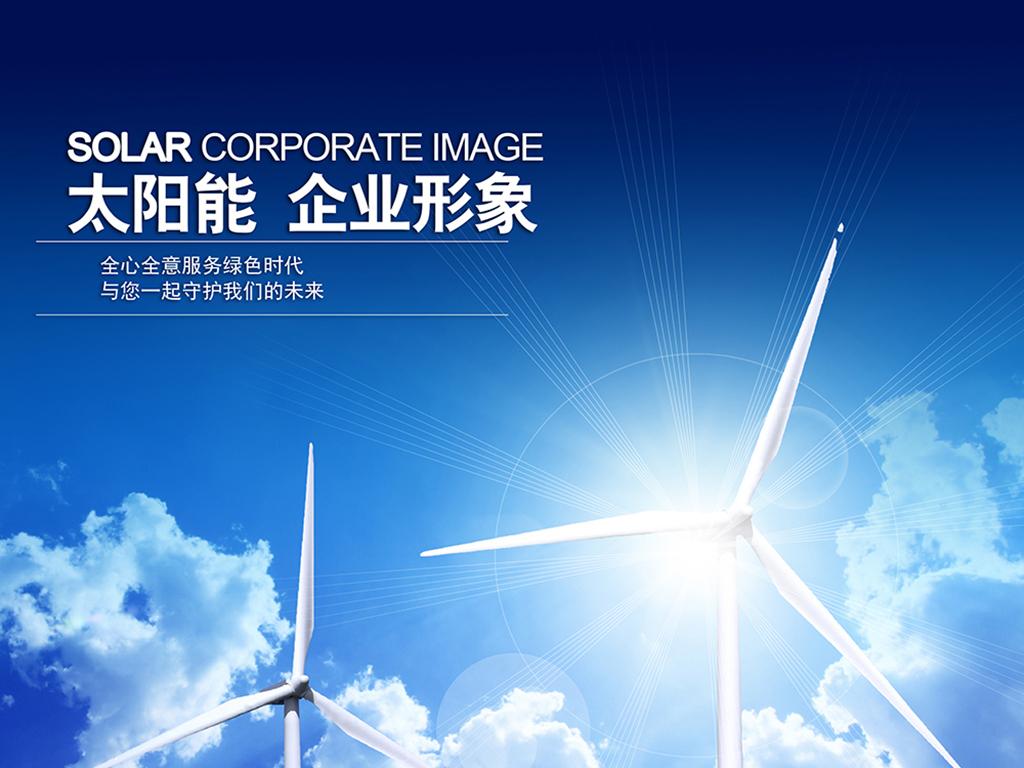 光伏发电太阳能科技能源光电科技图片
