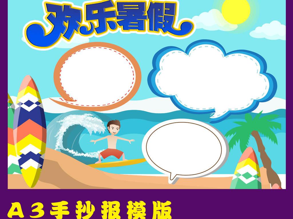 手抄报 小报 其他 空白合集 边框 花边 > 欢乐暑假冲浪板手抄电子小报