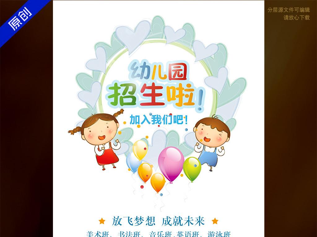 海报幼儿园招生单页幼儿园招生宣传单招生单页招生邀请函儿童心暑假