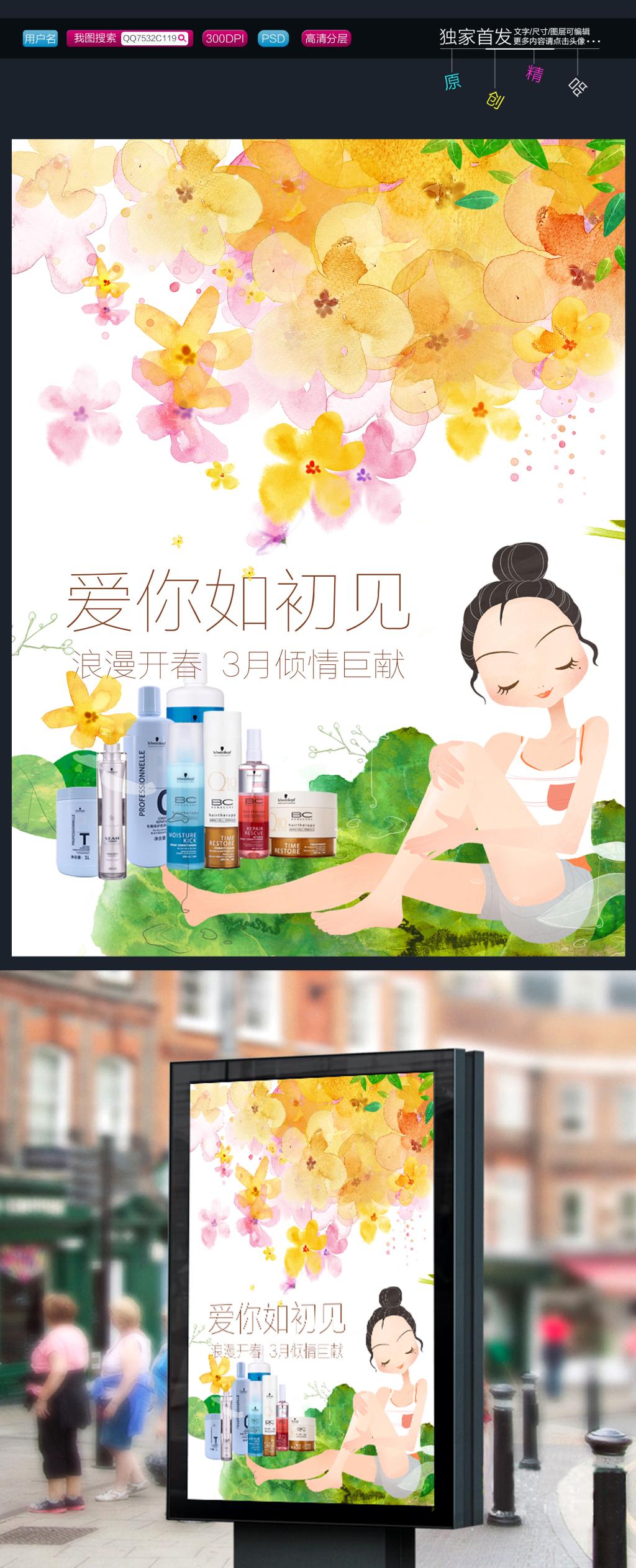 简约时尚手绘化妆品海报设计