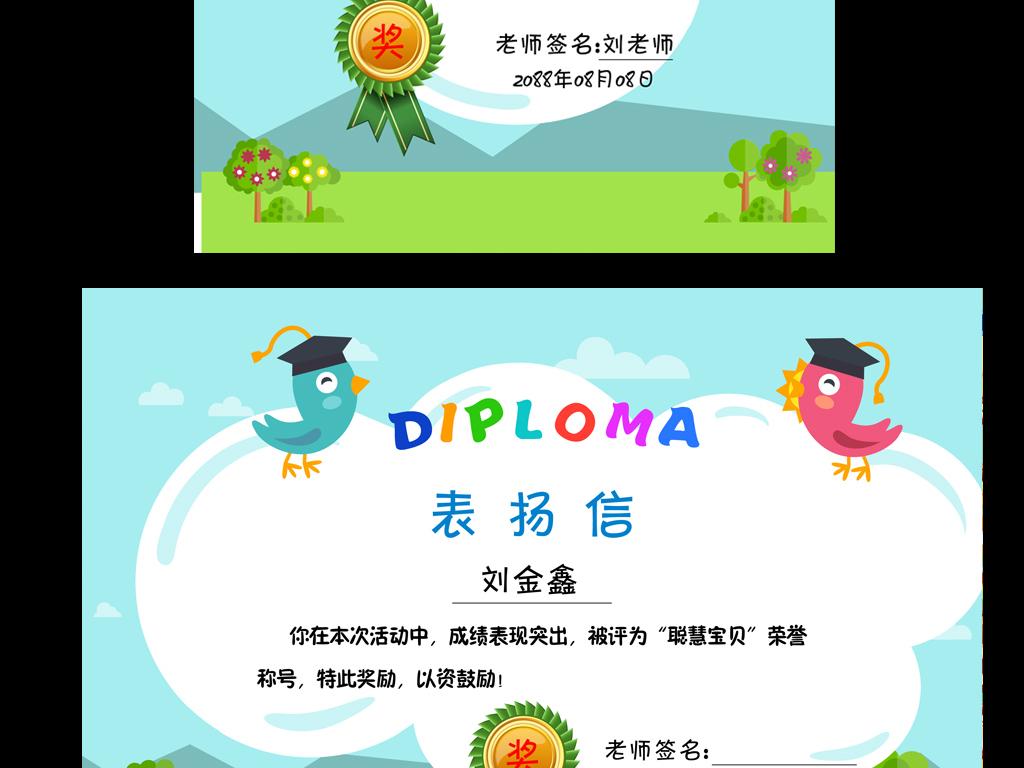 卡通小学生幼儿园奖状荣誉证书模板