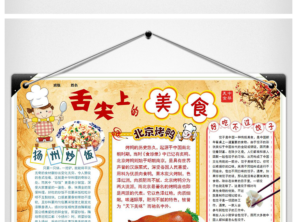 word舌尖上的美食美味电子手抄报小报