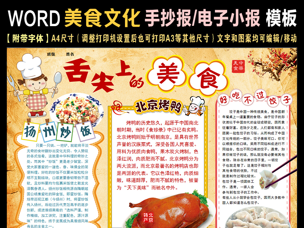 ord舌尖上的美食美味电子手抄报小报图片下载doc素材 其他图片