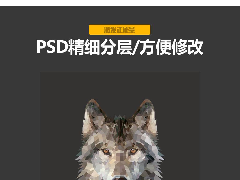 我图网提供精品流行励志企业文化创意展板海报-狼性精神素材下载,作品模板源文件可以编辑替换,设计作品简介: 励志企业文化创意展板海报-狼性精神 位图, RGB格式高清大图,使用软件为 Photoshop CS6(.tif分层)