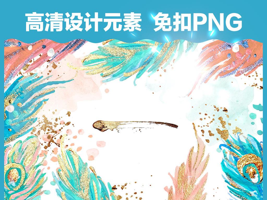 唯美森系手绘水彩羽毛金色手绘png免扣图