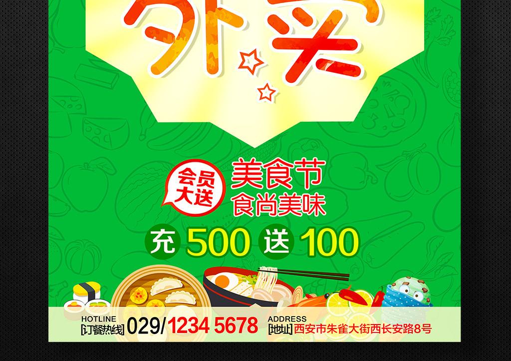 外卖单送外卖外卖宣传单小吃外卖卡美团