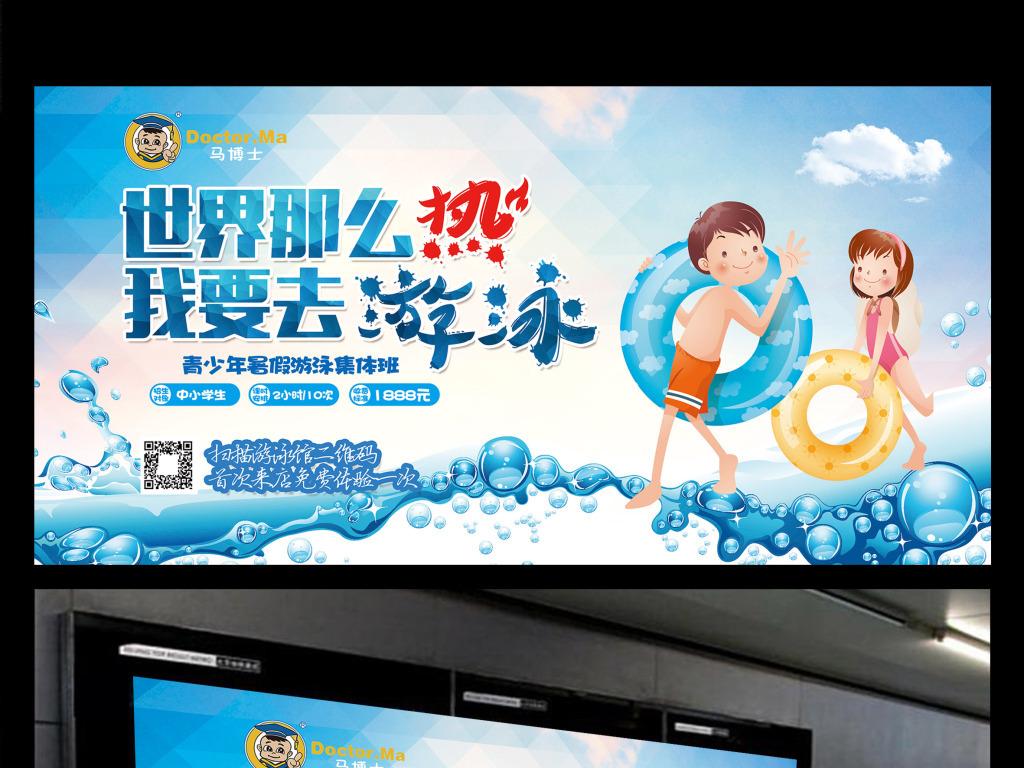 暑假游泳馆招生广告背景设计图片