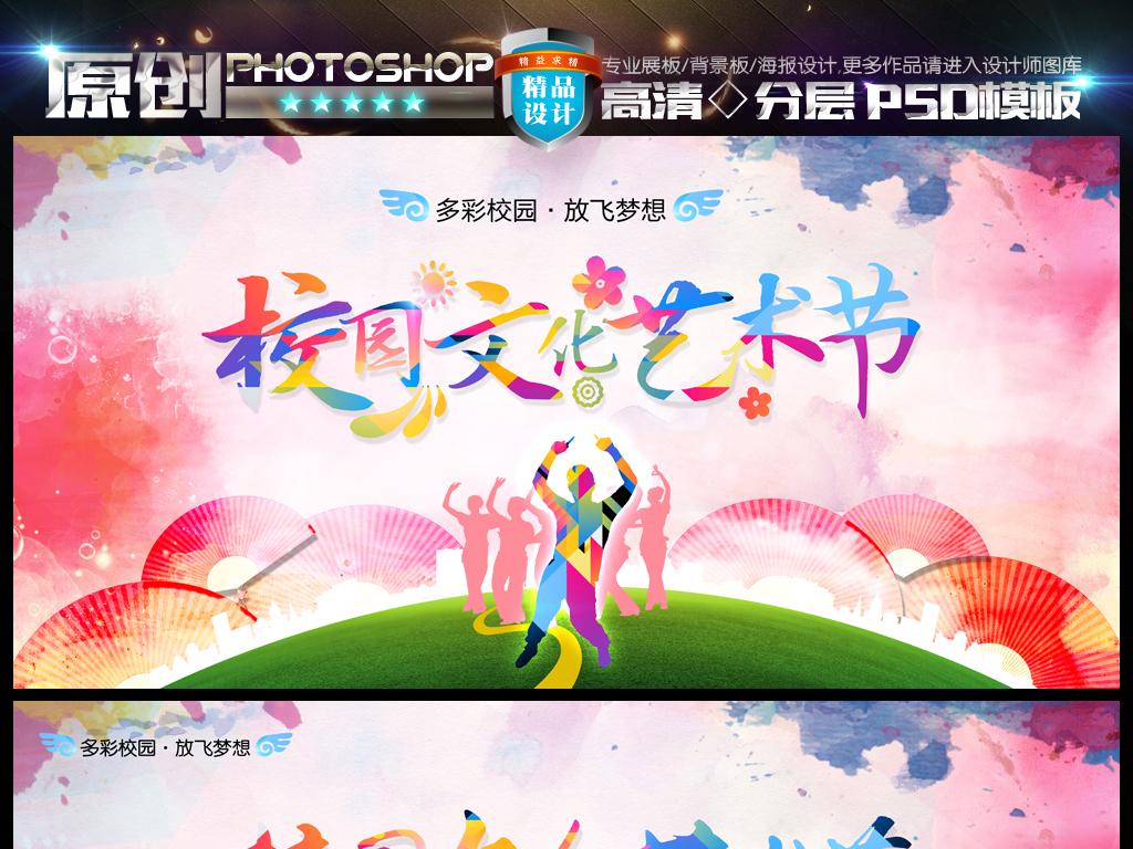 校园文化艺术节海报展板背景设计