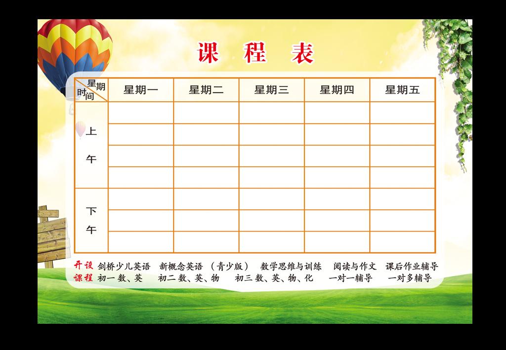 课程表模板设计