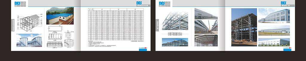 我图网提供精品流行钢结构画册钢结构建筑钢结构厂房彩钢板画册素材下载,作品模板源文件可以编辑替换,设计作品简介: 钢结构画册钢结构建筑钢结构厂房彩钢板画册 矢量图, CMYK格式高清大图,使用软件为 CorelDRAW X4(.cdr)
