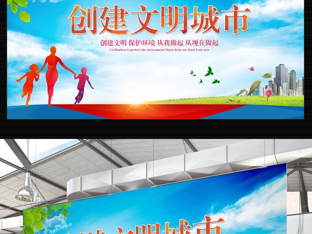 创建卫生文明城市海报展板