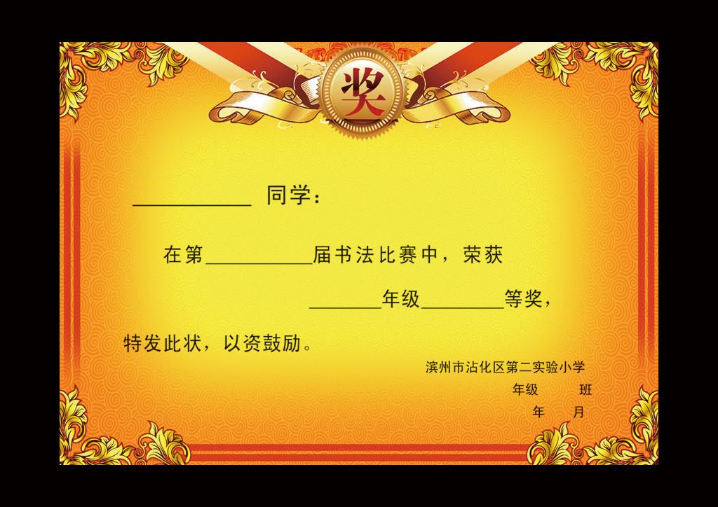 小学生幼儿园奖状荣誉证书模板下载