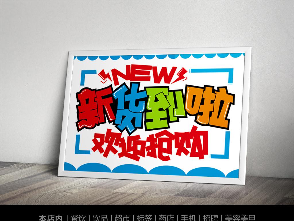 pop新货到啦手写海报图片素材 cdr模板下载 0.25MB 中文字体大全 字