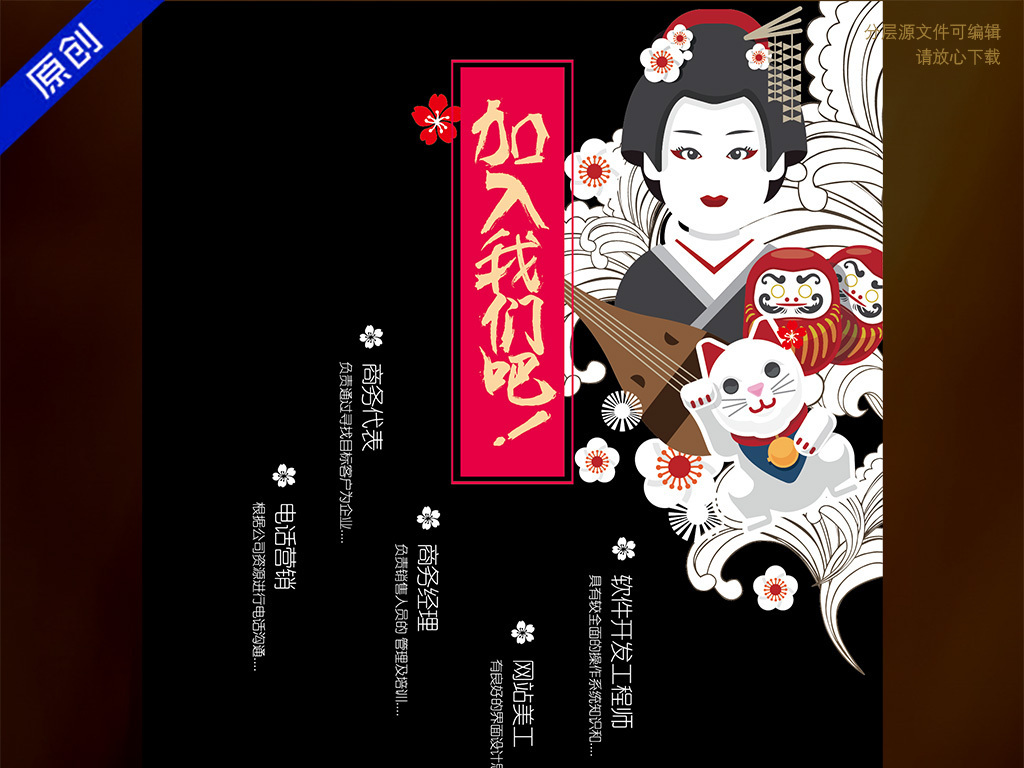 超酷日本背景招聘海报
