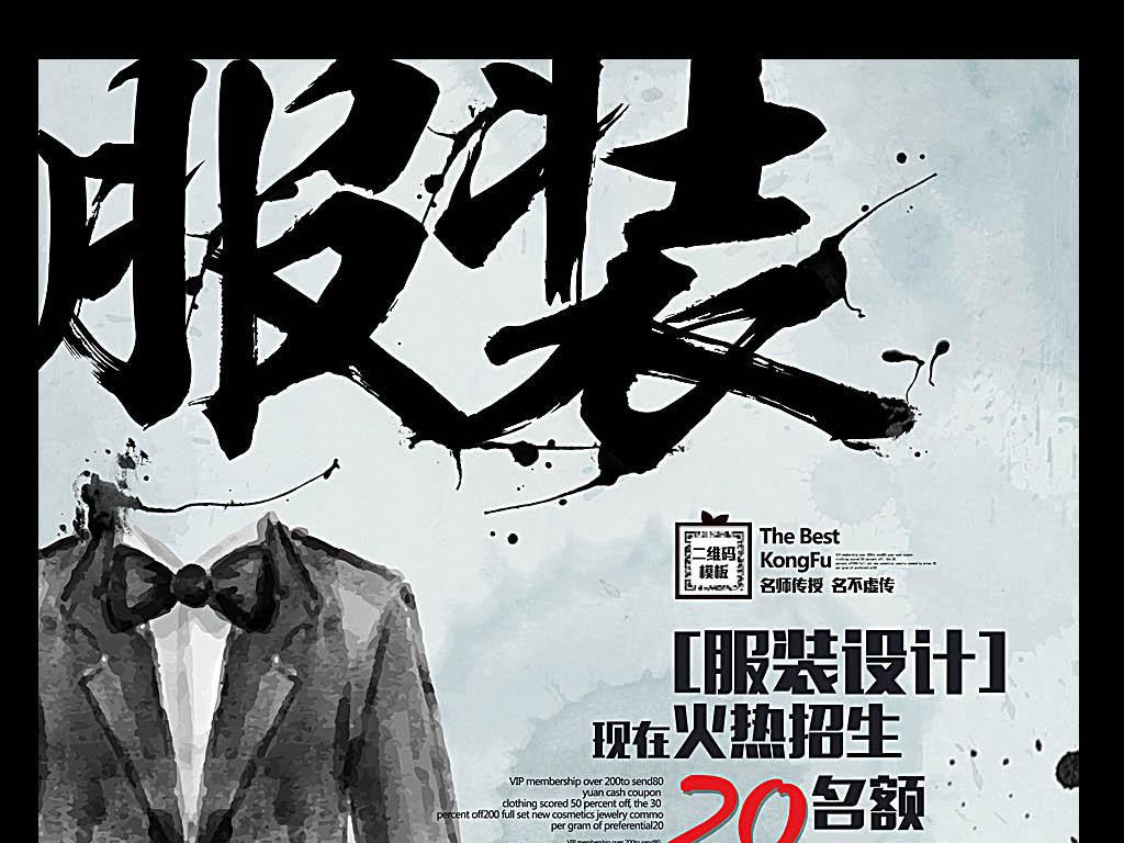 礼服西装手绘水墨中国风培训招生宣传单招生展架海报