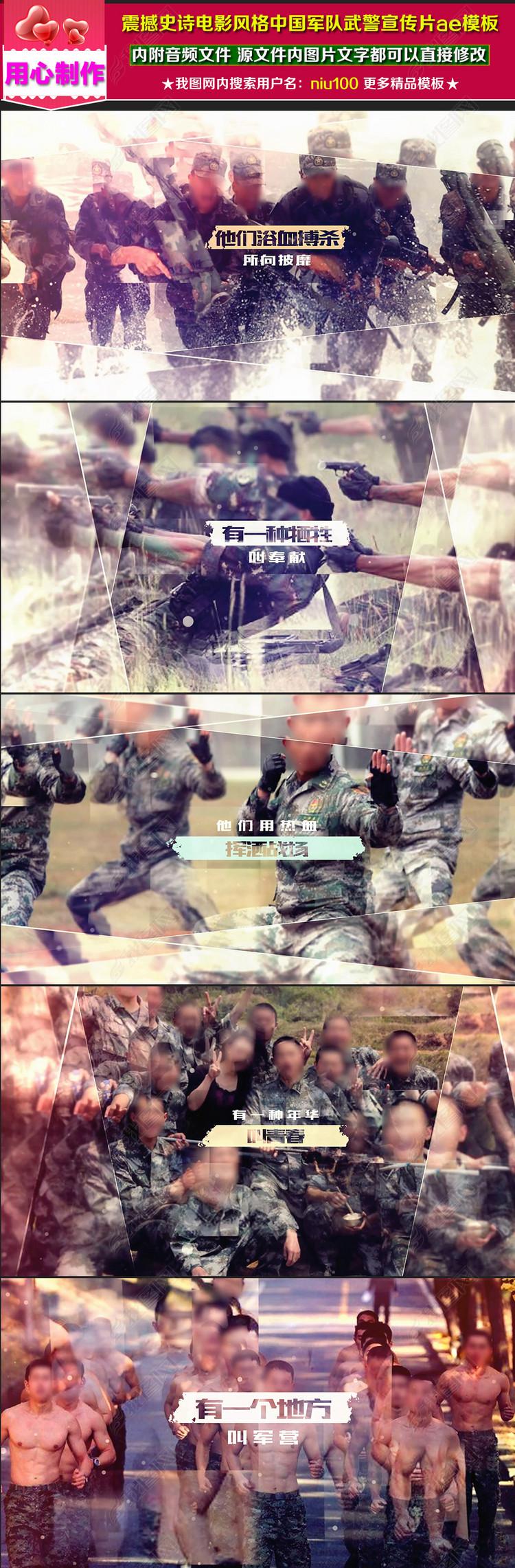 震撼史诗电影风格中国军队武警宣传片ae