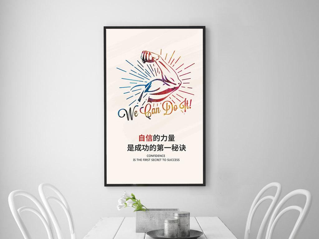 励志展板装饰画手绘正能量梦想海报创意挂画文化企业励志自信励志挂画