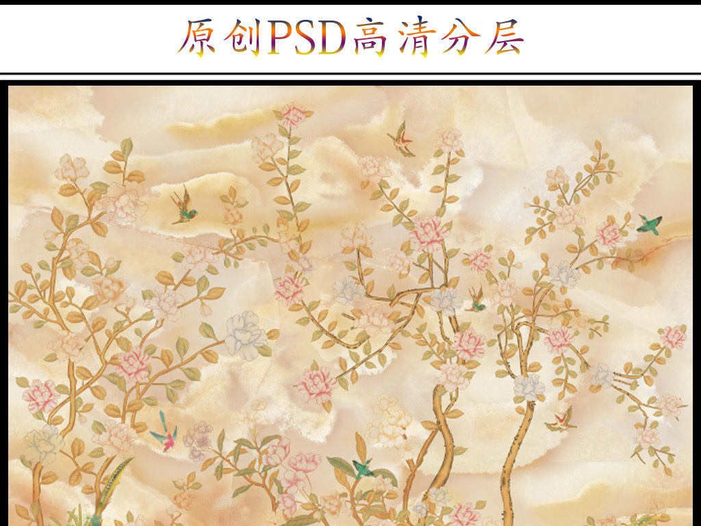 大理石花纹树藤手绘花鸟