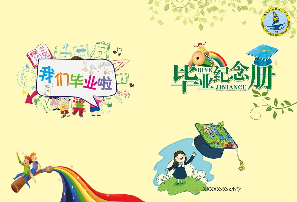 小学中学幼儿园毕业纪念册同学录封面设计