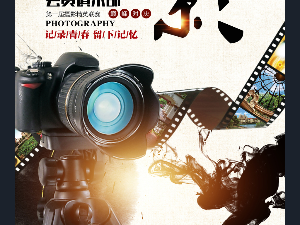 摄影艺术摄影展海报设计