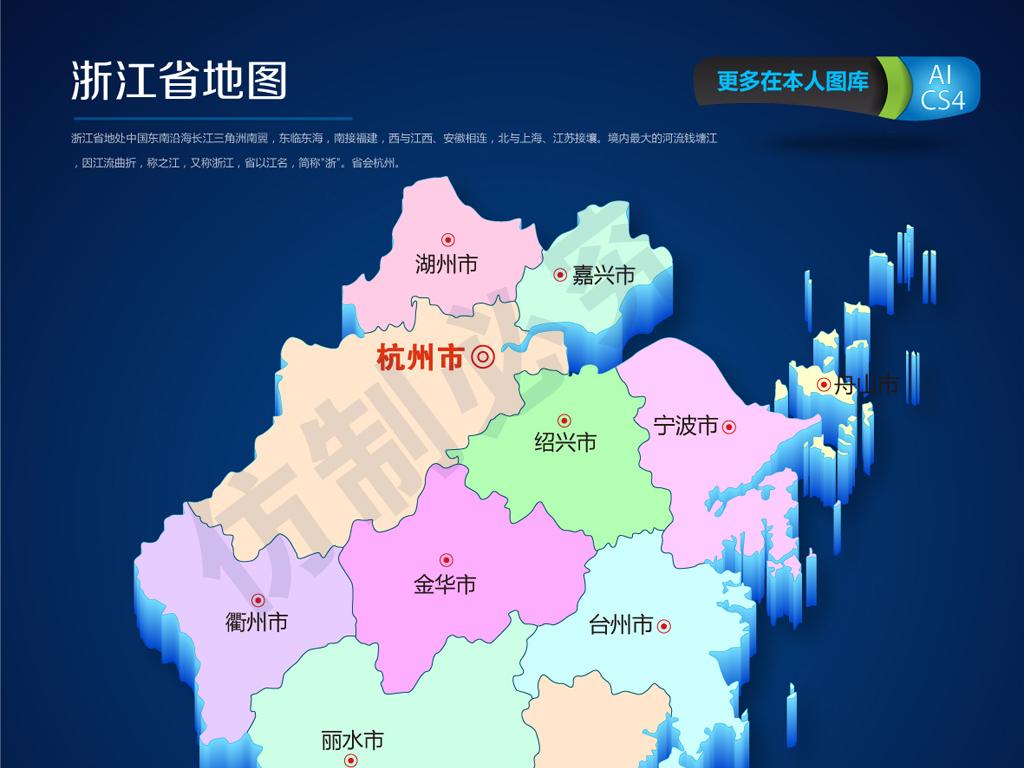 浙江矢量地图电子地图地形图                                  政区