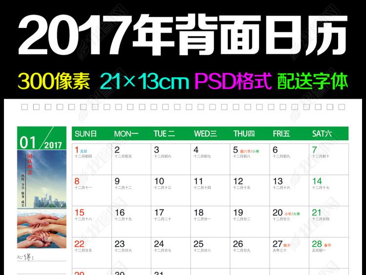 2017年鸡年台历挂历长型背面日历条29