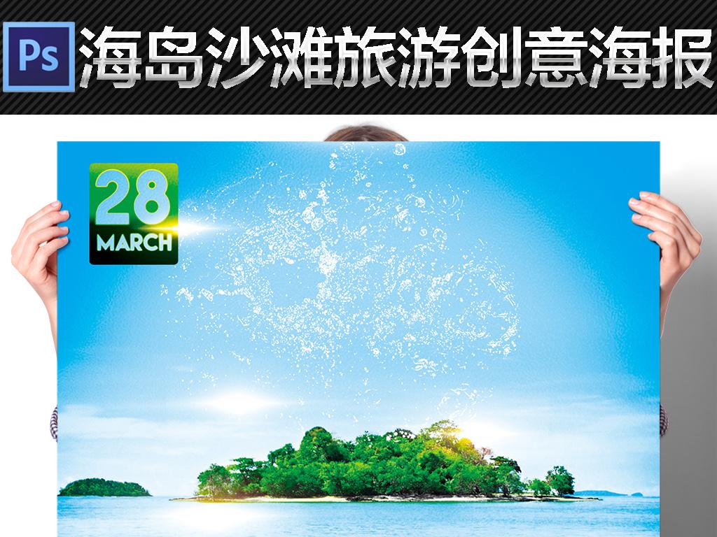 沙滩海洋海岛旅游宣传海报psd模板