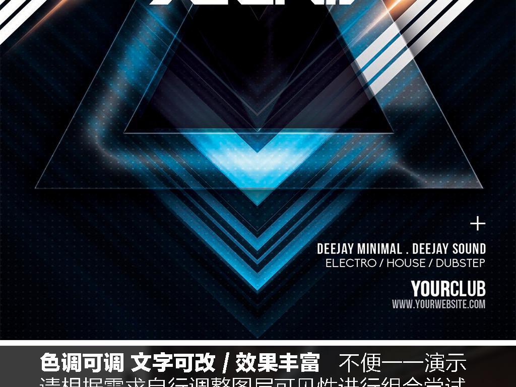 时尚现代炫酷几何科技未来宣传海报