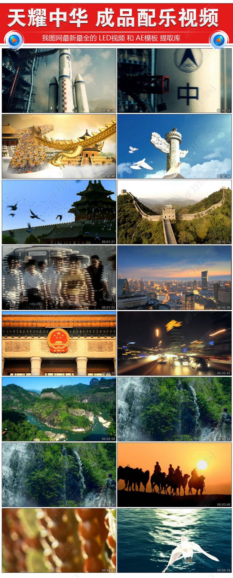 天耀中华中国梦党政红歌LED视频