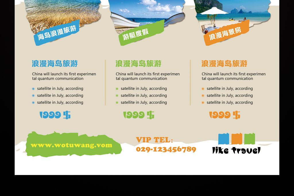 旅游公司宣传海报设计