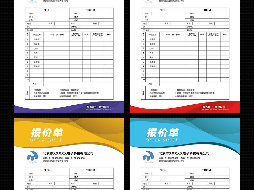 公司项目配置单                                  产品报价单表格