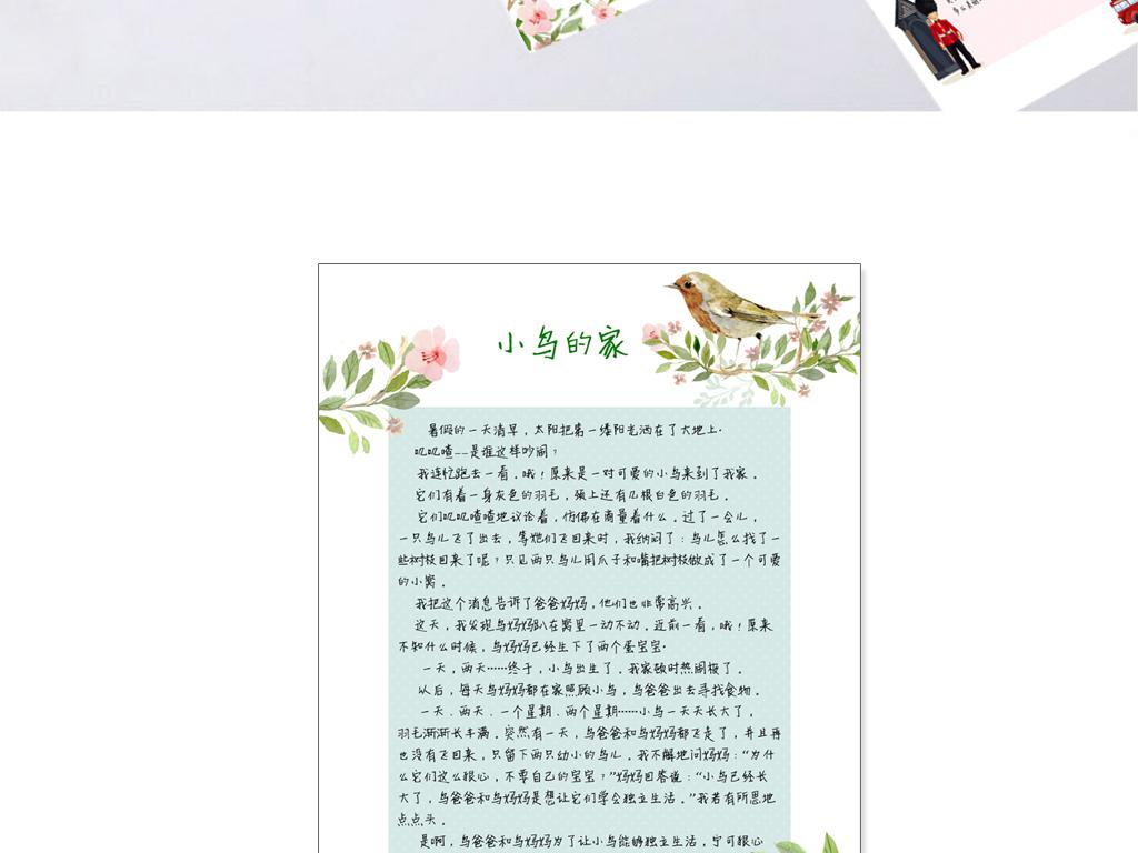 信纸小学生背景作文集手抄报word电子小报模板水彩墨迹海洋水彩水彩图片