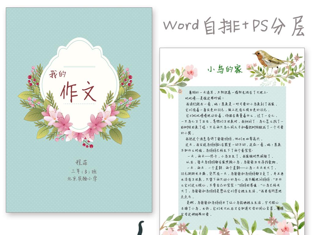 word+ps小学生作文集手抄报校刊信纸