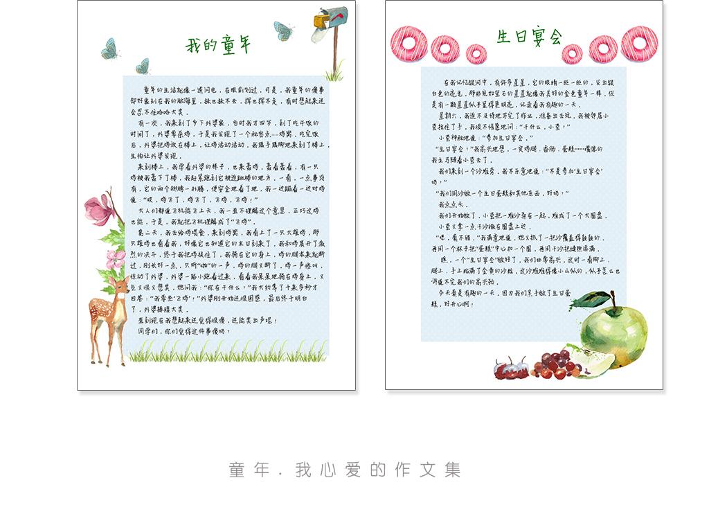 word ps小学生作文集手抄报校刊信纸